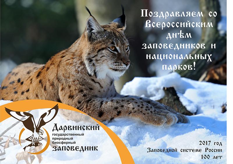 Марта, открытка к дню заповедников и национальных парков